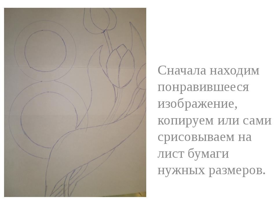 Сначала находим понравившееся изображение, копируем или сами срисовываем на...