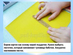 Берем картон как основу нашей подделки. Нужно выбрать листочек, который напом