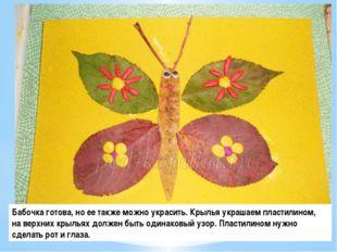 Бабочка готова, но ее также можно украсить. Крылья украшаем пластилином, на в