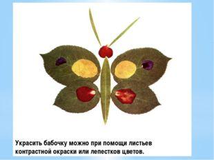 Украсить бабочку можно при помощи листьев контрастной окраски или лепестков ц