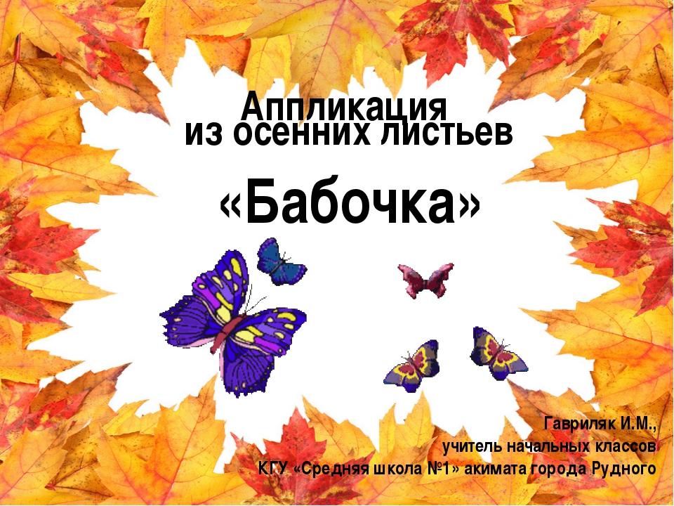 «Бабочка» Аппликация из осенних листьев Гавриляк И.М., учитель начальных клас...