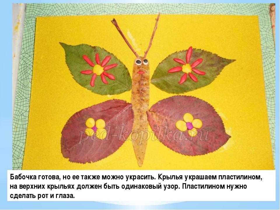 Бабочка готова, но ее также можно украсить. Крылья украшаем пластилином, на в...
