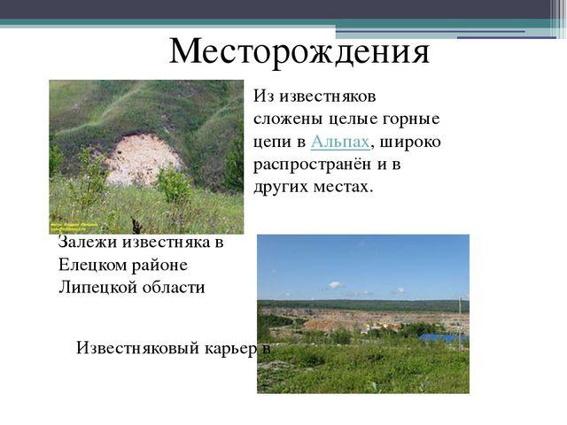 Из известняков сложены целые горные цепи вАльпах, широко распространён и в д...