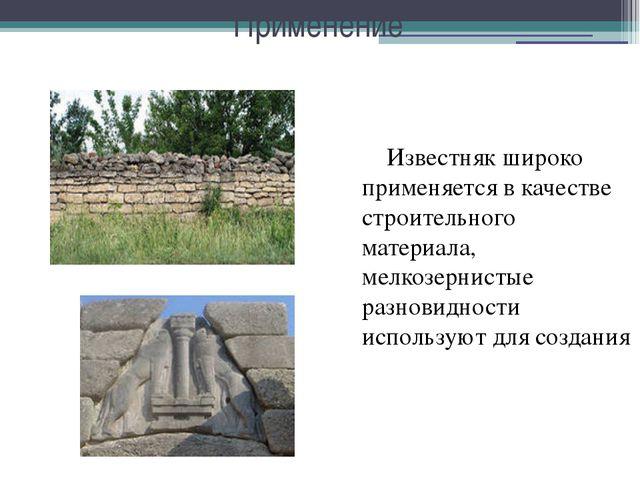 Применение Известняк широко применяется в качестве строительного материала, м...