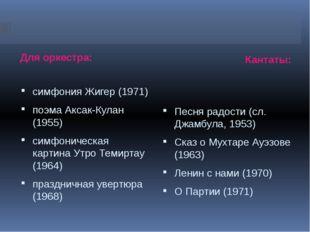 Для оркестра: Кантаты: симфония Жигер (1971) поэма Аксак-Кулан (1955) симфон