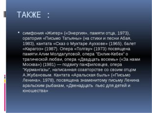 ТАКЖЕ : симфония «Жигер» («Энергия», памяти отца, 1973), оратория «Письмо Тат