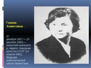 Жуба́нова Газиза Ахметовна . (2 декабря1927—13 декабря1993)— казахский