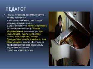 ПЕДАГОГ Газиза Жубанова воспитала целую плеяду известных композиторовКазахст
