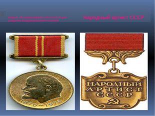 Медаль «В ознаменование 100-летия со дня рождения Владимира Ильича Ленина» Н