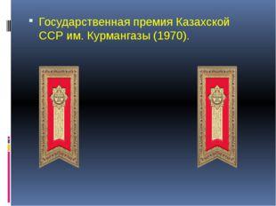 Государственная премияКазахской ССРим.Курмангазы(1970).