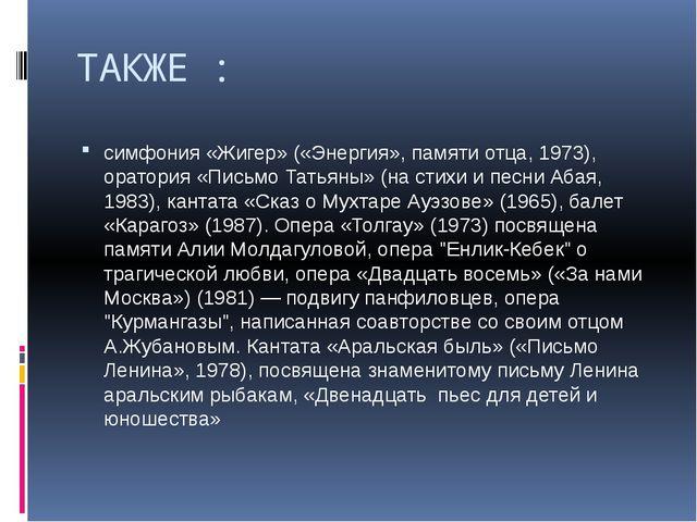 ТАКЖЕ : симфония «Жигер» («Энергия», памяти отца, 1973), оратория «Письмо Тат...