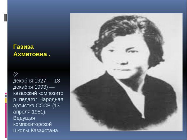 Жуба́нова Газиза Ахметовна . (2 декабря1927—13 декабря1993)— казахский...