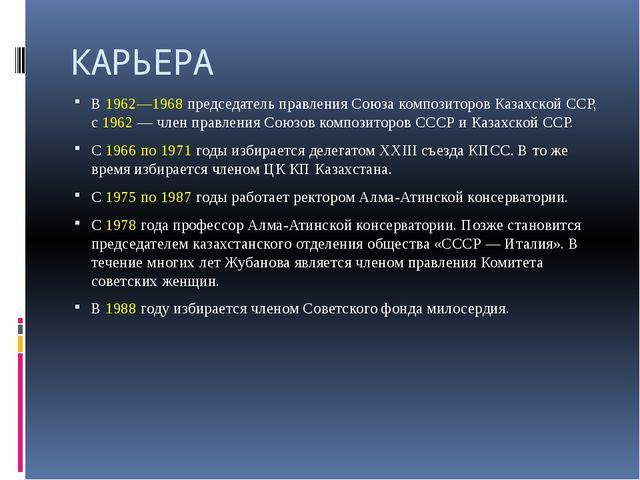 КАРЬЕРА В 1962—1968 председатель правления Союза композиторов Казахской ССР,...
