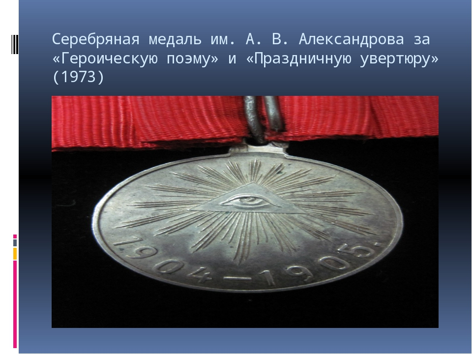 Серебряная медаль им. А.В.Александрова за «Героическую поэму» и «Праздничну...