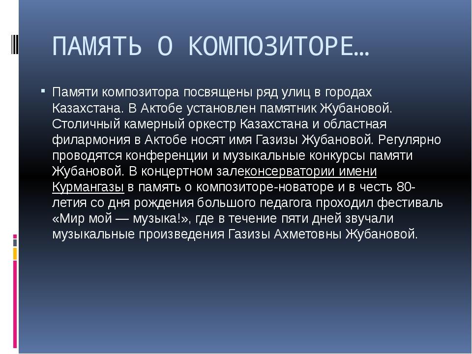 ПАМЯТЬ О КОМПОЗИТОРЕ… Памяти композитора посвящены ряд улиц в городах Казахст...
