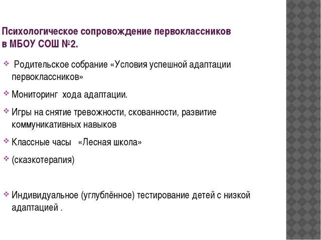 Психологическое сопровождение первоклассников в МБОУ СОШ №2. Родительское соб...