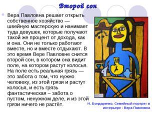Второй сон Вера Павловна решает открыть собственное хозяйство — швейную масте