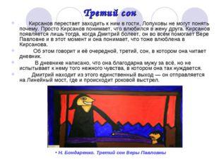 Третий сон Кирсанов перестает заходить к ним в гости, Лопуховы не могут понят
