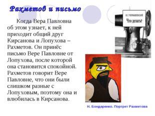 Рахметов и письмо Когда Вера Павловна об этом узнает, к ней приходит общий др