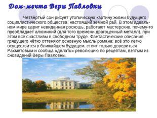 Дом-мечта Веры Павловны Четвёртый сон рисует утопическую картину жизни будуще