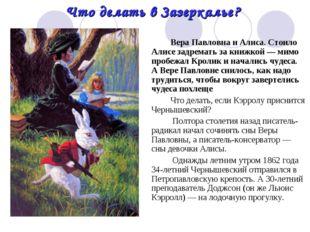 Что делать в Зазеркалье? Вера Павловна и Алиса.Стоило Алисе задремать за кни