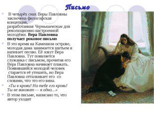 Письмо В четырёх снах Веры Павловны заключена философская концепция, разработ