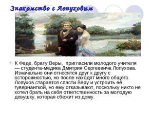 Знакомство с Лопуховым К Феде, брату Веры, пригласили молодого учителя — сту