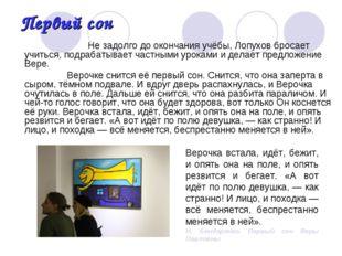 Первый сон Не задолго до окончания учёбы, Лопухов бросает учиться, подрабатыв