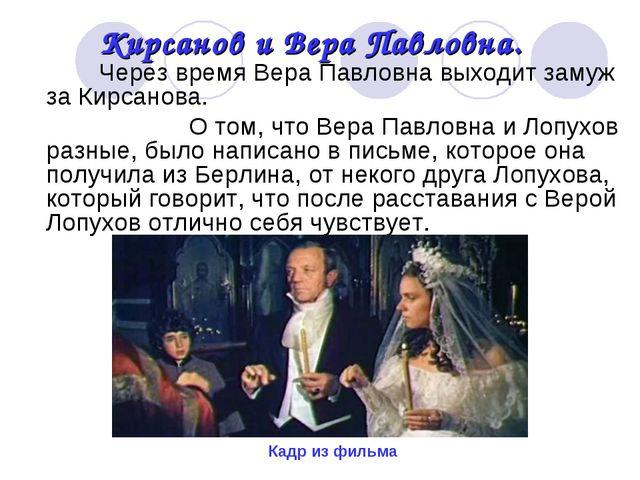 Кирсанов и Вера Павловна. Через время Вера Павловна выходит замуж за Кирсанов...
