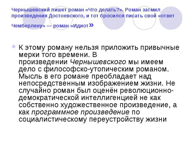 Чернышевский пишет роман «Что делать?». Роман затмил произведения Достоевског...