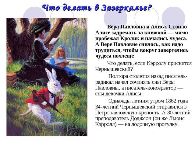 Что делать в Зазеркалье? Вера Павловна и Алиса.Стоило Алисе задремать за кни...