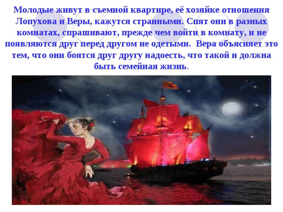 Молодые живут в съемной квартире, её хозяйке отношения Лопухова и Веры, кажут...