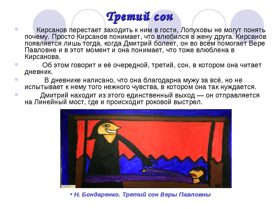 Третий сон Кирсанов перестает заходить к ним в гости, Лопуховы не могут понят...