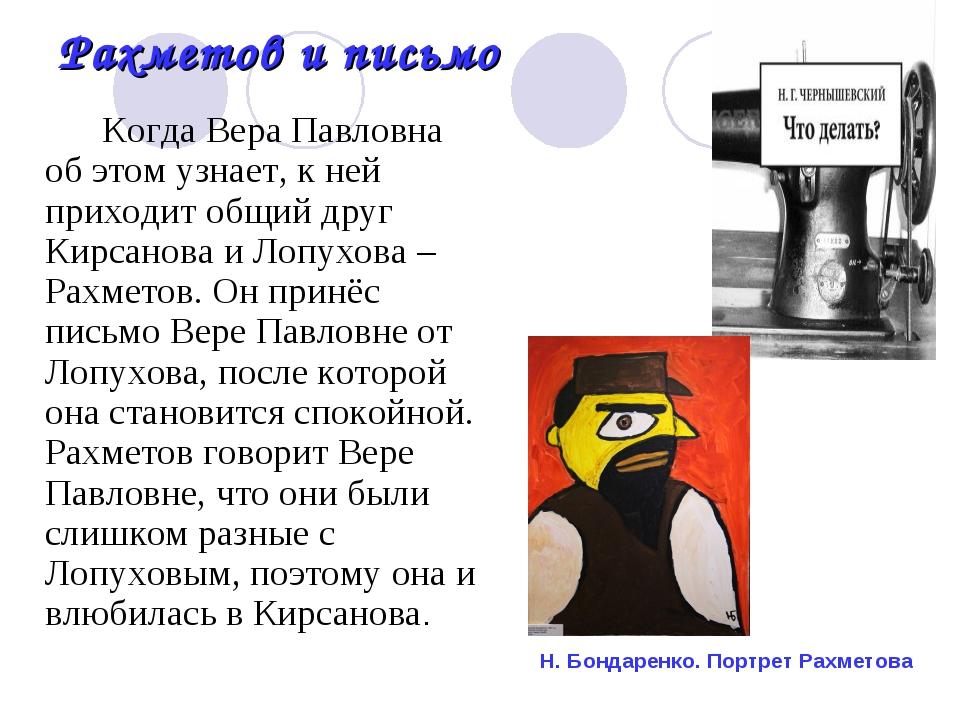 Рахметов и письмо Когда Вера Павловна об этом узнает, к ней приходит общий др...