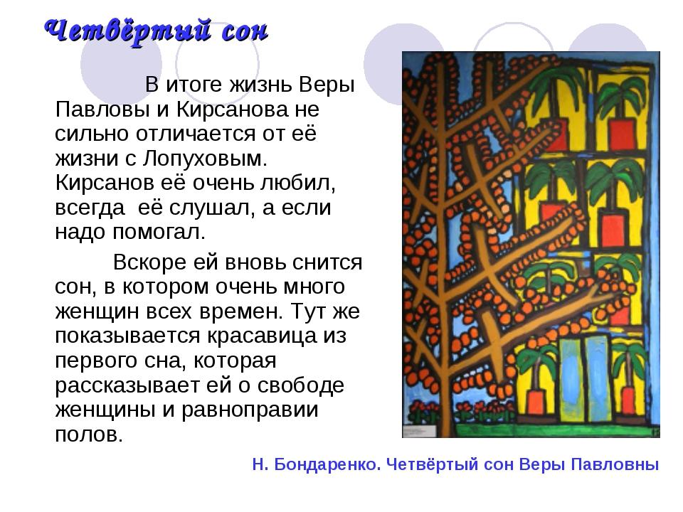 Четвёртый сон В итоге жизнь Веры Павловы и Кирсанова не сильно отличается от...
