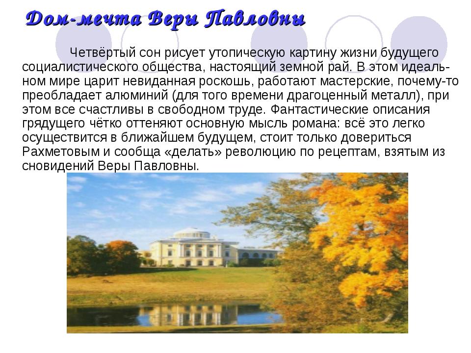 Дом-мечта Веры Павловны Четвёртый сон рисует утопическую картину жизни будуще...