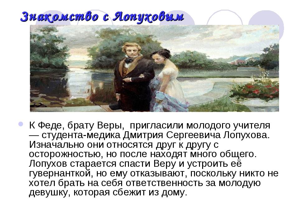 Знакомство с Лопуховым К Феде, брату Веры, пригласили молодого учителя — сту...