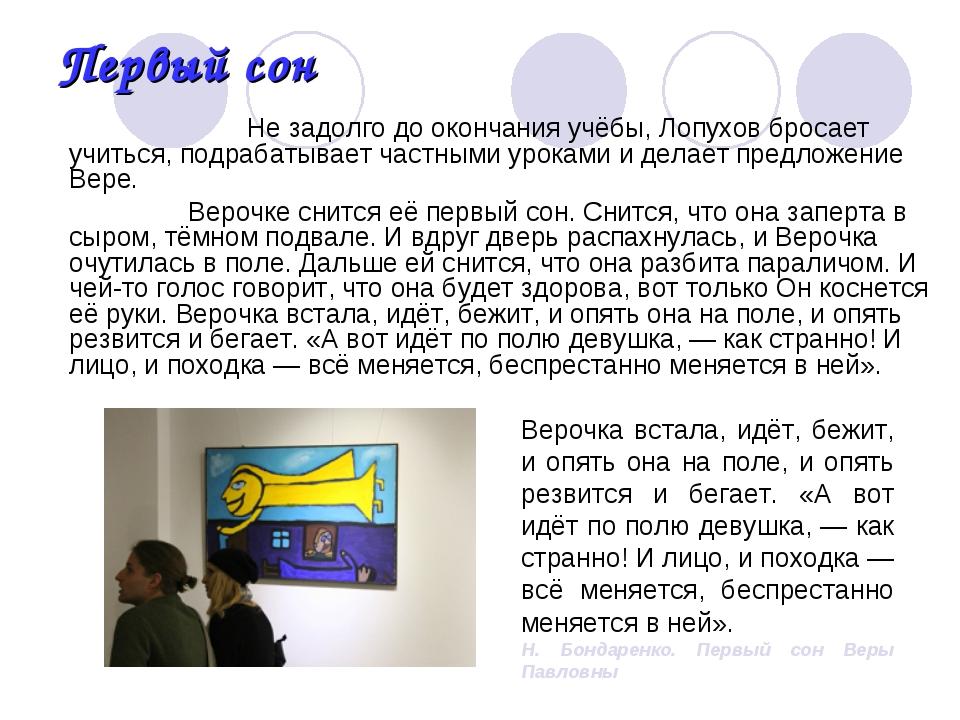 Первый сон Не задолго до окончания учёбы, Лопухов бросает учиться, подрабатыв...