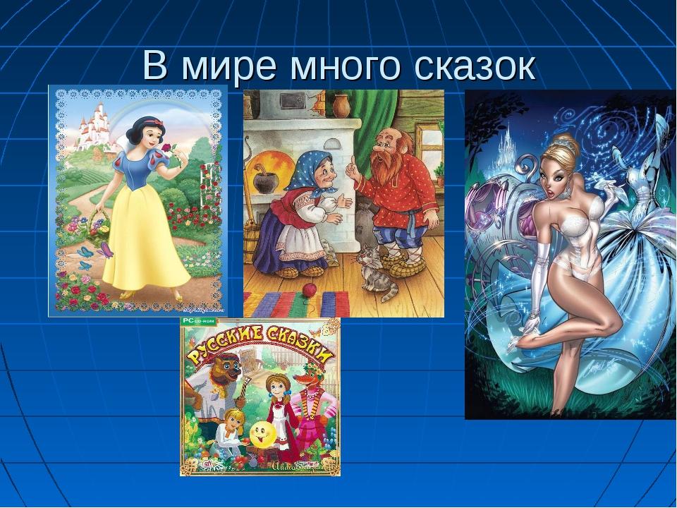 В мире много сказок
