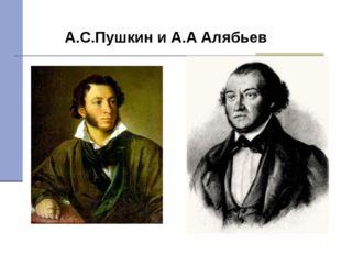 А.С.Пушкин и А.А Алябьев
