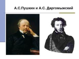 А.С.Пушкин и А.С. Даргомыжский