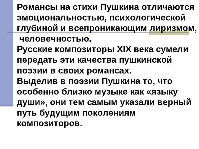 Романсы на стихи Пушкина отличаются эмоциональностью, психологической глубино...