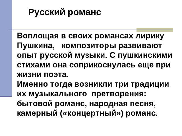 Воплощая в своих романсах лирику Пушкина, композиторы развивают опыт русской...