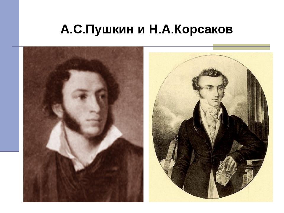 А.С.Пушкин и Н.А.Корсаков