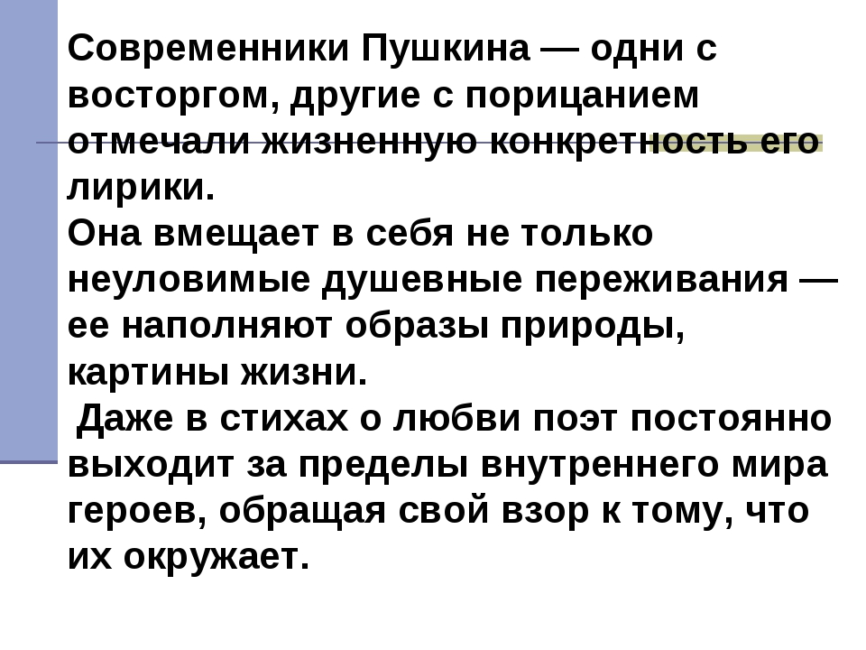 Современники Пушкина — одни с восторгом, другие с порицанием отмечали жизненн...