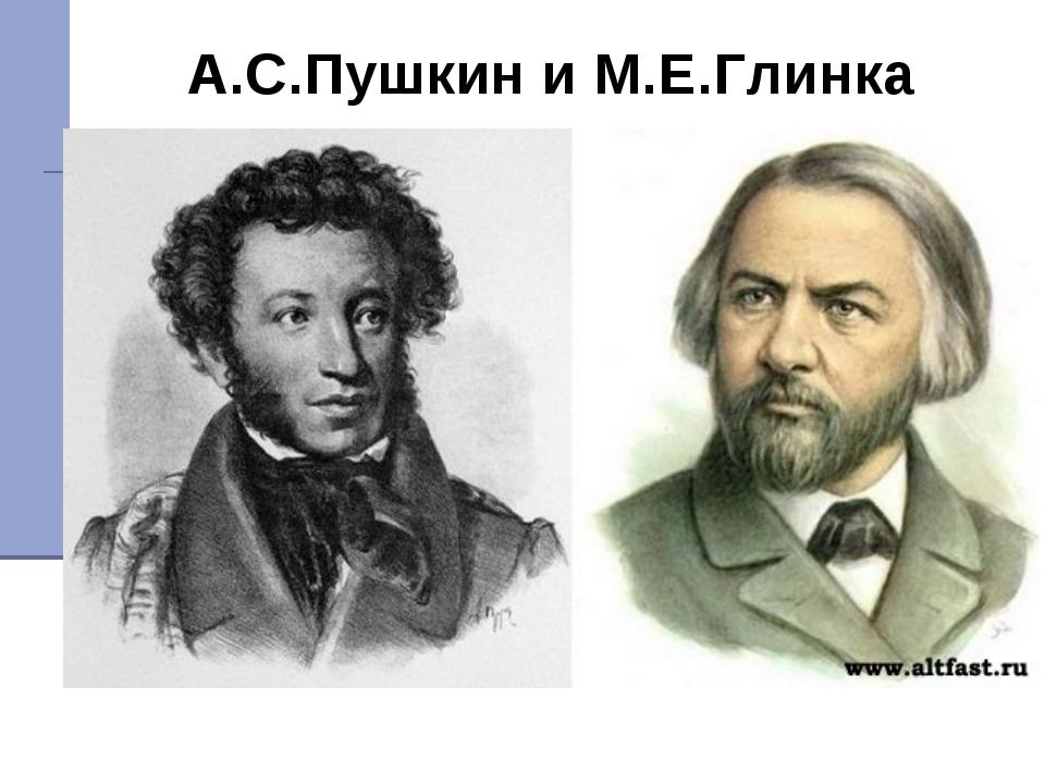А.С.Пушкин и М.Е.Глинка