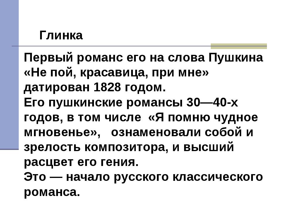 Первый романс его на слова Пушкина «Не пой, красавица, при мне» датирован 182...