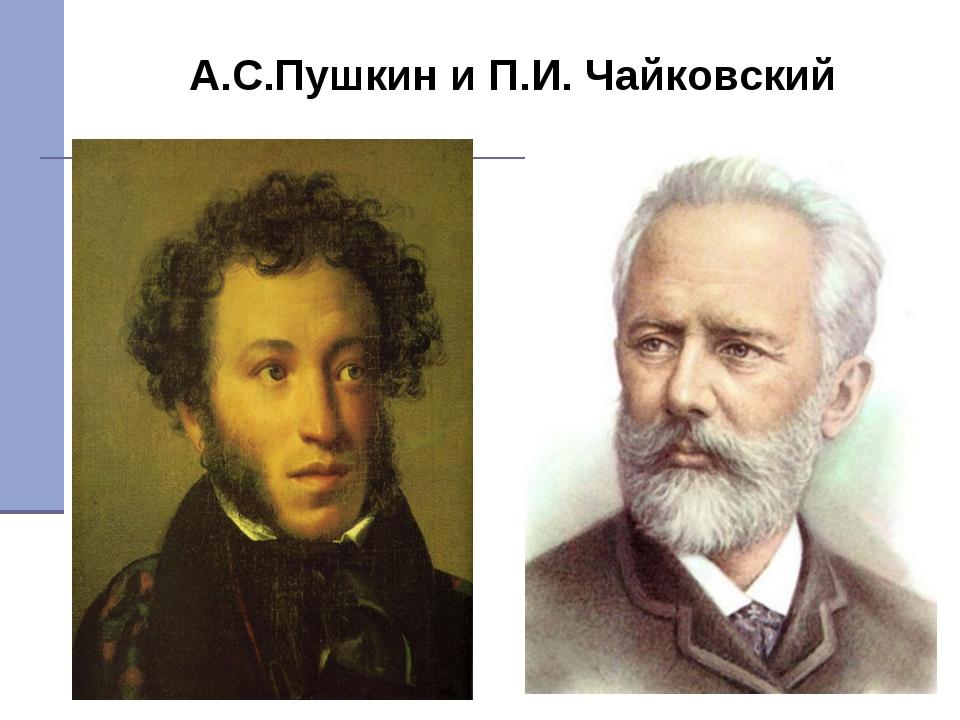 А.С.Пушкин и П.И. Чайковский