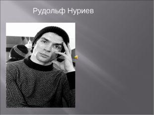 Рудольф Нуриев