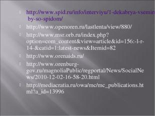 http://www.spid.ru/info/interviyu/1-dekabrya-vsemirnyi-den-bor by-so-spidom/